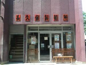 nagakubo_02
