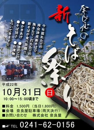 2010奈良屋新そば